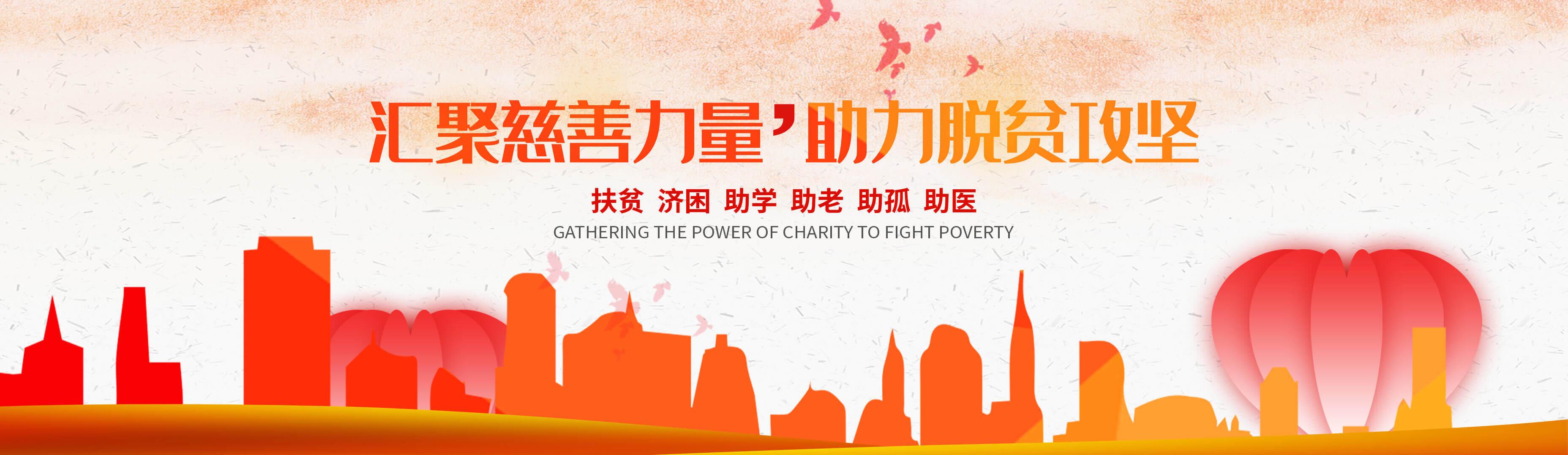 汇聚慈善力量,助力脱贫攻坚